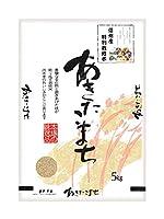 【玄米】信州産 特別栽培米 あきたこまち 5kg 平成30年産