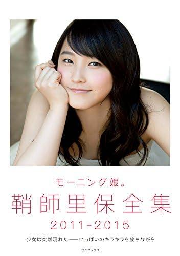 モーニング娘。 鞘師里保 全集2011-2015