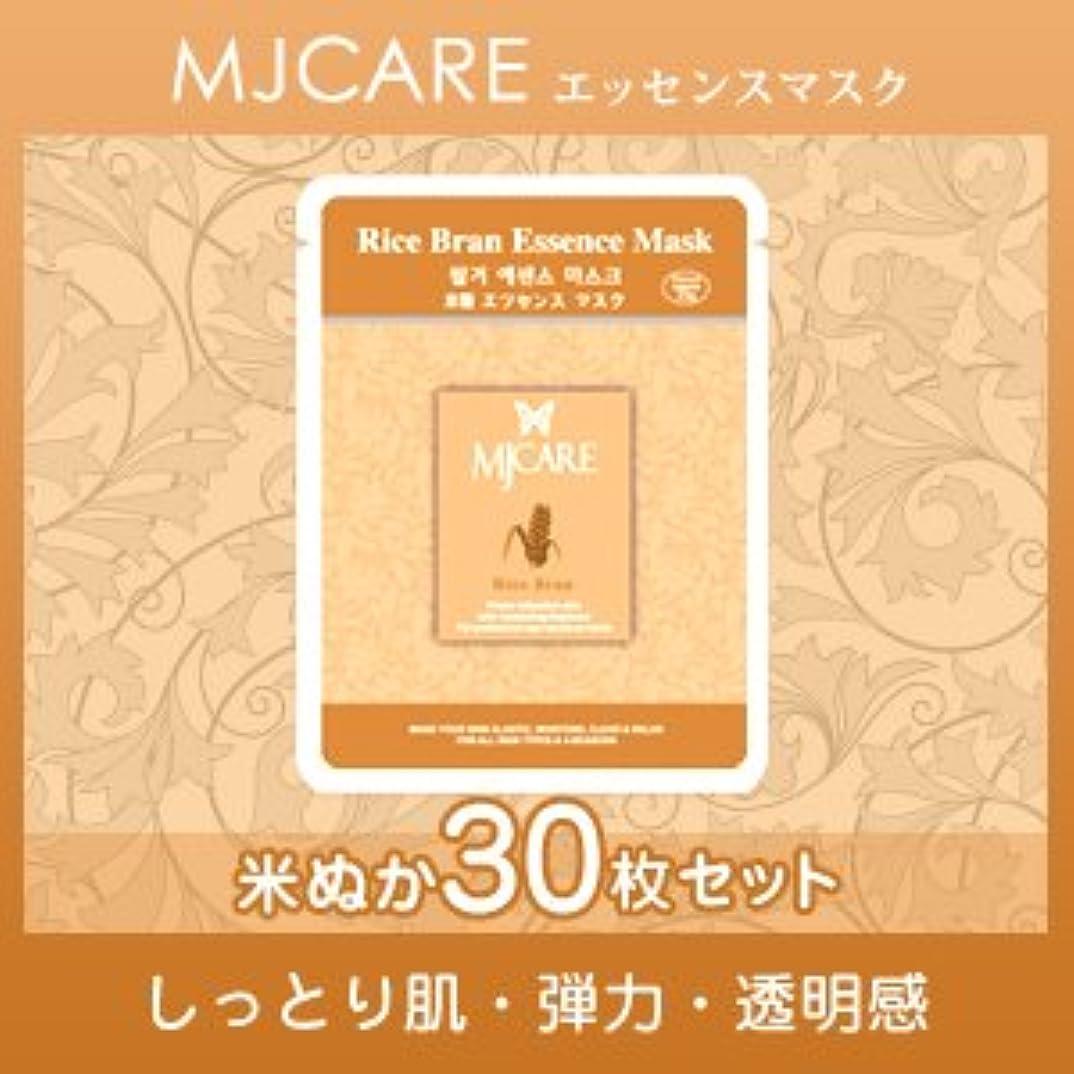 ボランティア価値のない期待MJCARE (エムジェイケア) 米ぬか エッセンスマスク 30セット