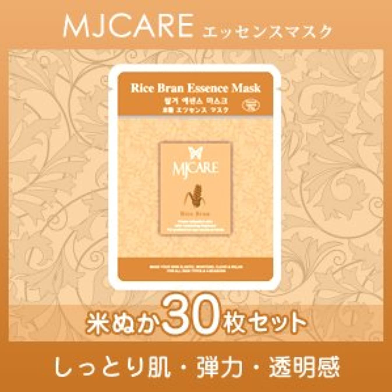 窓を洗うセンチメートル受賞MJCARE (エムジェイケア) 米ぬか エッセンスマスク 30セット