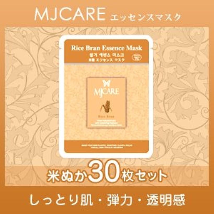 うまくやる()スコア溶けるMJCARE (エムジェイケア) 米ぬか エッセンスマスク 30セット