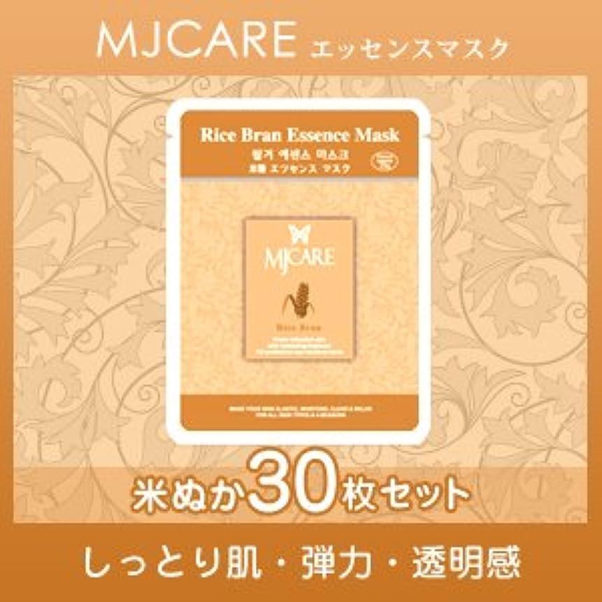 独占複雑なレバーMJCARE (エムジェイケア) 米ぬか エッセンスマスク 30セット