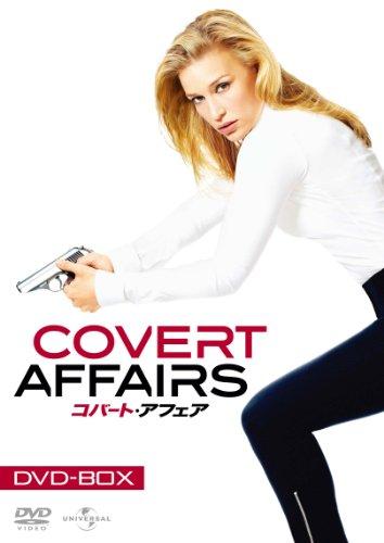 コバート・アフェア DVD-BOX