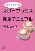 実践イラスト版 スローセックス完全マニュアル (講談社+α文庫)