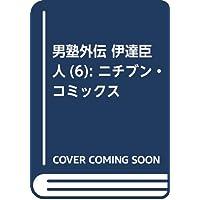 男塾外伝 伊達臣人(6): ニチブン・コミックス