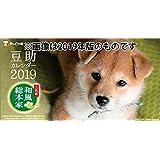 卓上 二代目 和風総本家 豆助 2020年カレンダー CL-0404