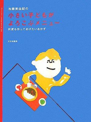 加藤美由紀の小さい子どもがよろこぶメニュー—何度も作ってあげたいおかず