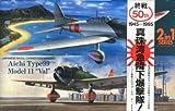 フジミ模型(FUJIMI) 1/72 愛知九九式艦上爆撃機11型 終戦 (2機セット) [35501]