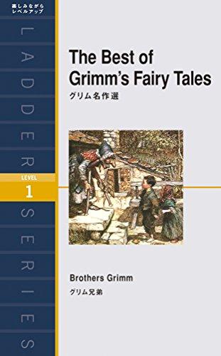 グリム名作選 The Best of Grimm's Fairy Tales (ラダーシリーズ Level 1)