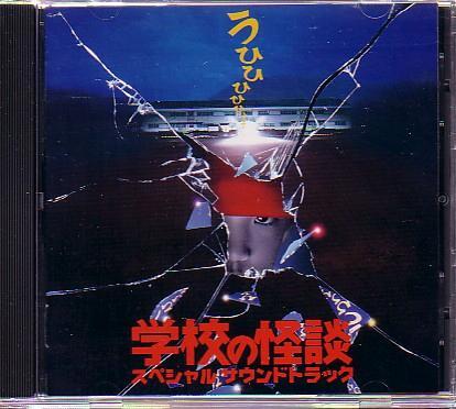 「学校の怪談」スペシャルサウンドトラック B00005F7O7