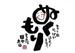 ぬくもり~田中太山作品集