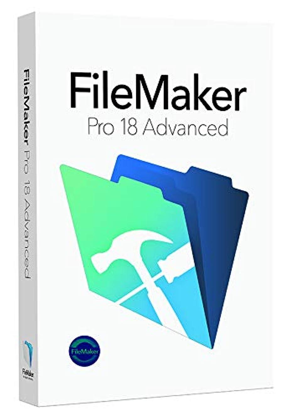 ようこそ給料視線FileMaker Pro 18 Advanced