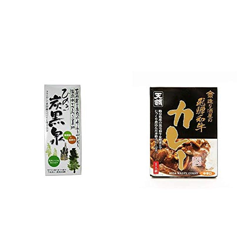 [2点セット] ひのき炭黒泉 箱入り(75g×3)?造り酒屋の飛騨和牛カレー【中辛】 (1食分)