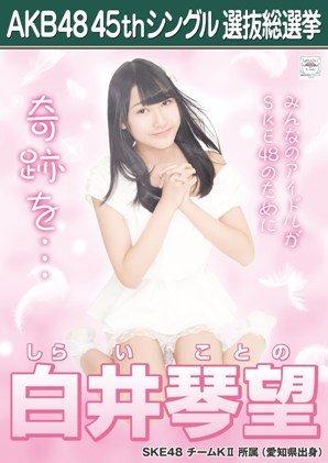 【白井琴望】 公式生写真 AKB48 翼はいらない 劇場盤特典 -