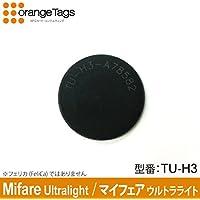 マイフェア 高耐久ヒートウォッシュ型 ICタグ(Mifare Ultralight, マイフェアウルトラライト) 業務用, TU-H3