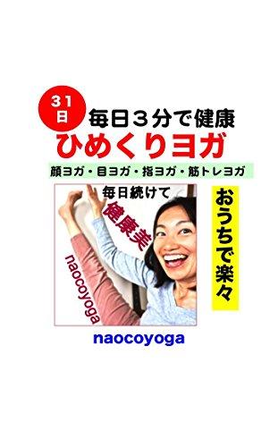 毎日3分で健康 ひめくりヨガ: おうちで楽々 (naocoyoga)の詳細を見る