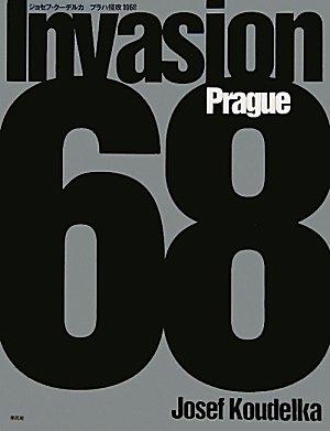 ジョセフ・クーデルカ プラハ侵攻 1968 / ジョセフ・クーデルカ