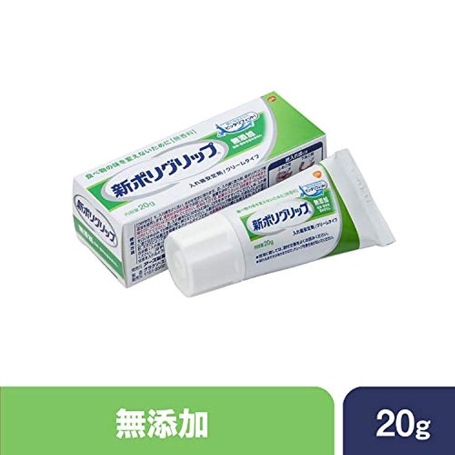 モール意外ヘルパー部分?総入れ歯安定剤 新ポリグリップ 無添加(色素?香料を含みません) 20g
