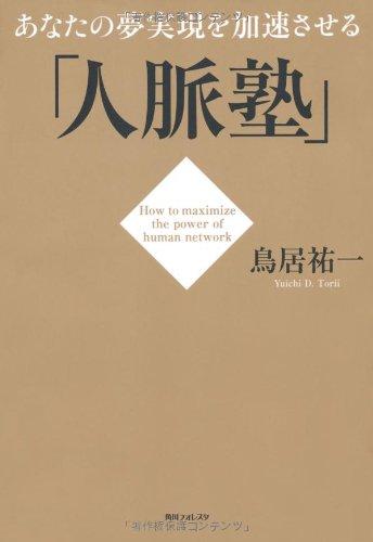 あなたの夢実現を加速させる「人脈塾」 (角川フォレスタ)の詳細を見る