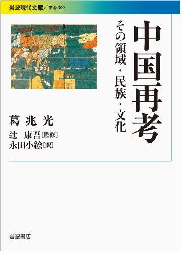 中国再考――その領域・民族・文化 (岩波現代文庫)の詳細を見る