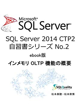 [松本 美穂, 松本 崇博]のSQL Server 2014 CTP2インメモリOLTP機能の概要 SQL Server 2014 CTP2自習書シリーズ