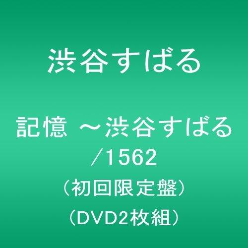 渋谷すばる 記憶 ~渋谷すばる/1562(初回限定盤)(DVD2枚組)