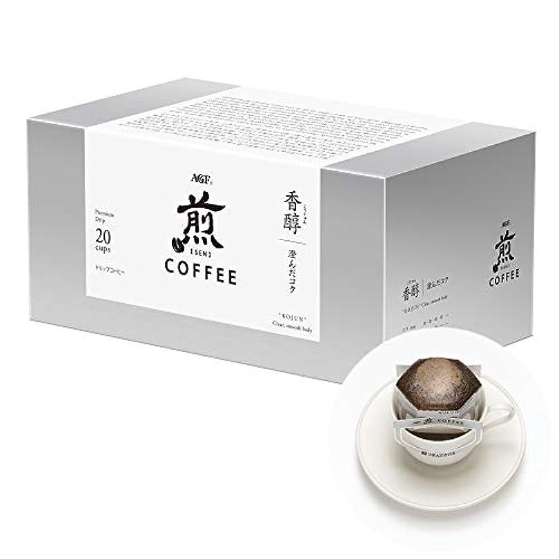 ブームブーム目に見えるAGF 煎 レギュラーコーヒー プレミアムドリップ 香醇 澄んだコク 20袋 【 ドリップコーヒー 】