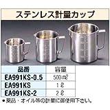 エスコ 1000ml計量カップ(ステンレス製) EA991KS