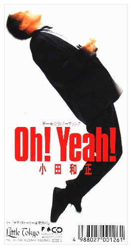 小田和正の『ラブ・ストーリーは突然に』