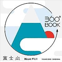 360°BOOK 富士山  Mount FUJI (360°BOOKシリーズ)