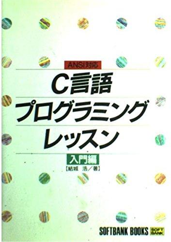 C言語プログラミングレッスン〈入門編〉の詳細を見る