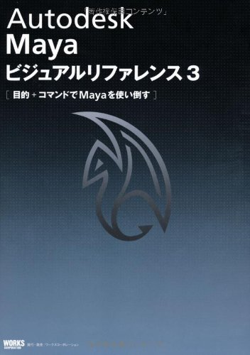 Autodesk Maya ビジュアルリファレンス 3 (ビジュアルリファレンスシリーズ)