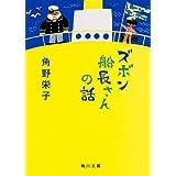 ズボン船長さんの話 (角川文庫)