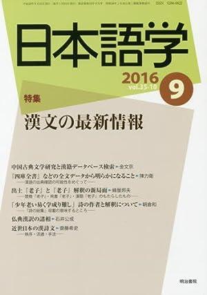日本語学 2016年 09 月号 [雑誌]