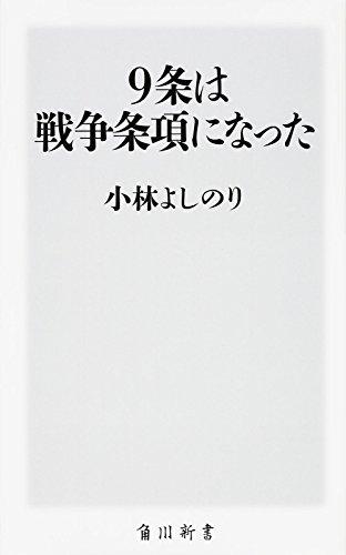 9条は戦争条項になった (角川新書)