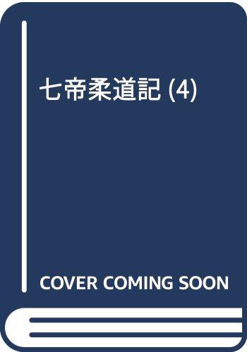 七帝柔道記(4): ビッグ コミックス