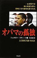 オバマの孤独