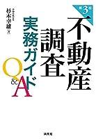 不動産調査実務ガイドQ&A (第3版)