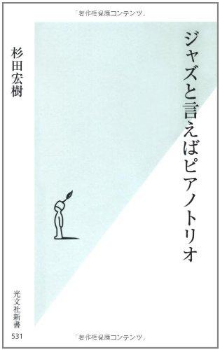 ジャズと言えばピアノトリオ (光文社新書)の詳細を見る