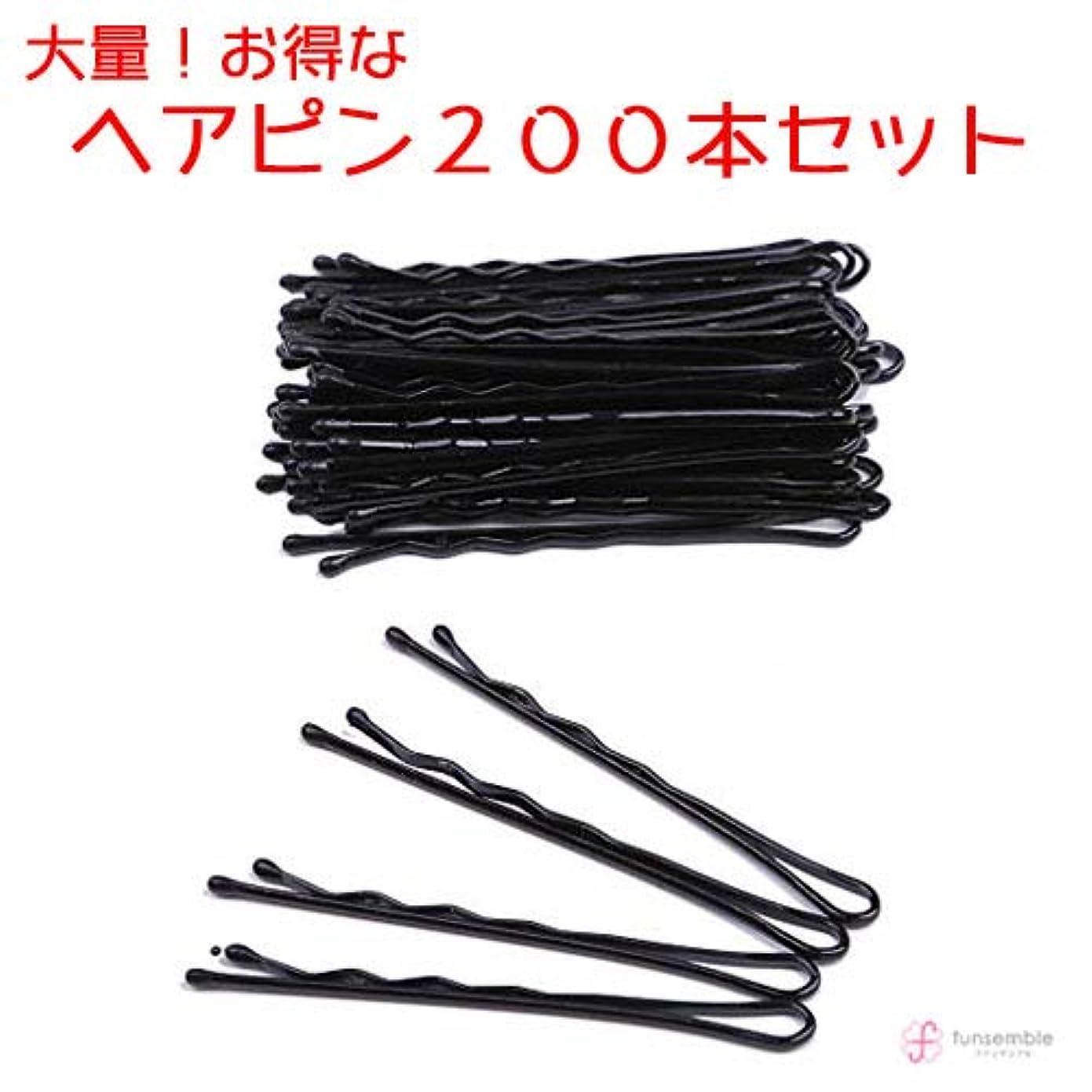 恥ずかしい種をまくテロfunsemble ヘアピン 200本セット おしゃれ 髪束ね ヘアアレンジ (ブラック 55mm(クローズ型))