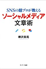 SNSの超プロが教える ソーシャルメディア文章術 Kindle版
