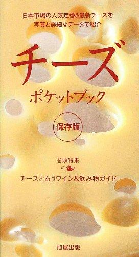"""チーズポケットブック""""保存版""""の詳細を見る"""