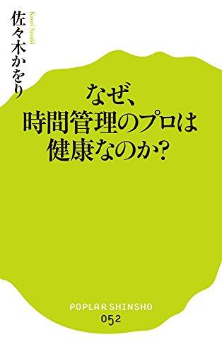 (052)なぜ、時間管理のプロは健康なのか? (ポプラ新書)