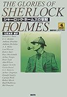 シャーロック・ホームズの栄冠 (論創海外ミステリ)