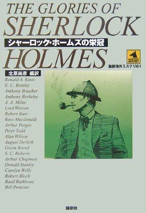 シャーロック・ホームズの栄冠 (論創海外ミステリ)の詳細を見る