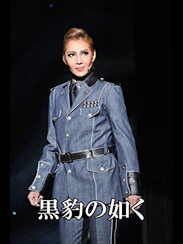 黒豹の如く('15年星組・東京・千秋楽) 星組 東京宝塚劇場