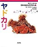 育てて、しらべる 日本の生きものずかん 9 ヤドカリ (育てて、しらべる日本の生きものずかん)