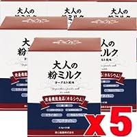 【救心製薬】大人の粉ミルク ヨーグルト風味 9.5g×30包 ×5個セット