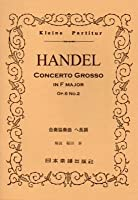 No.169 ヘンデル 合奏協奏曲第2番 (Kleine Partitur)