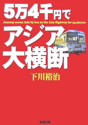 5万4千円でアジア大横断 (新潮文庫)の詳細を見る